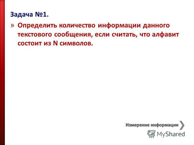 Задача 1. » Определить количество информации данного текстового сообщения, если считать, что алфавит состоит из N символов.