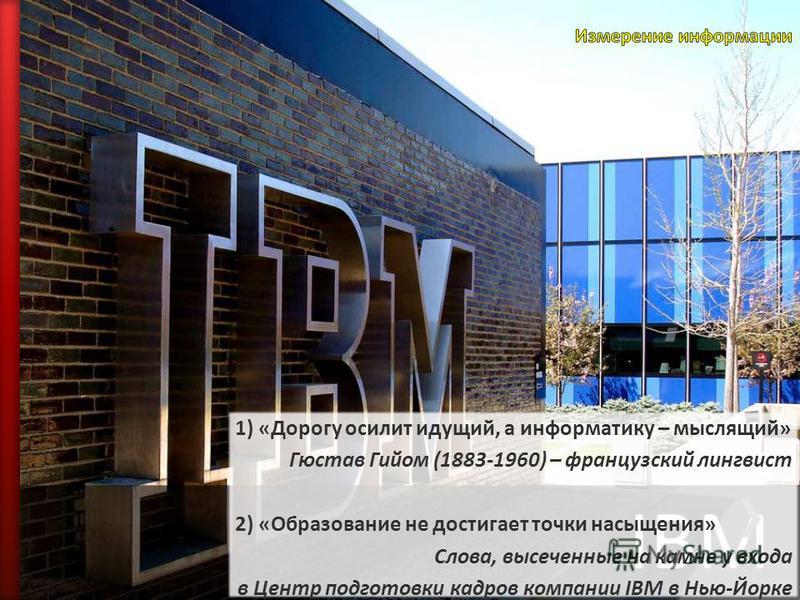 1) «Дорогу осилит идущий, а информатику – мыслящий» Гюстав Гийом (1883-1960) – французский лингвист 2) «Образование не достигает точки насыщения» Слова, высеченные на камне у входа в Центр подготовки кадров компании IBM в Нью-Йорке