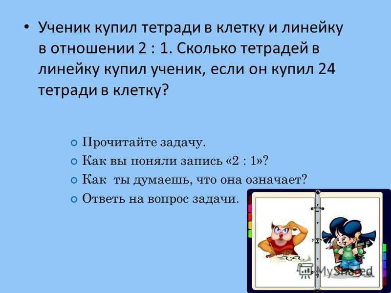 ? При делении заработка Иванова на пенсию Петрова получается. Какую часть заработка Иванова составляет пенсия Петрова?