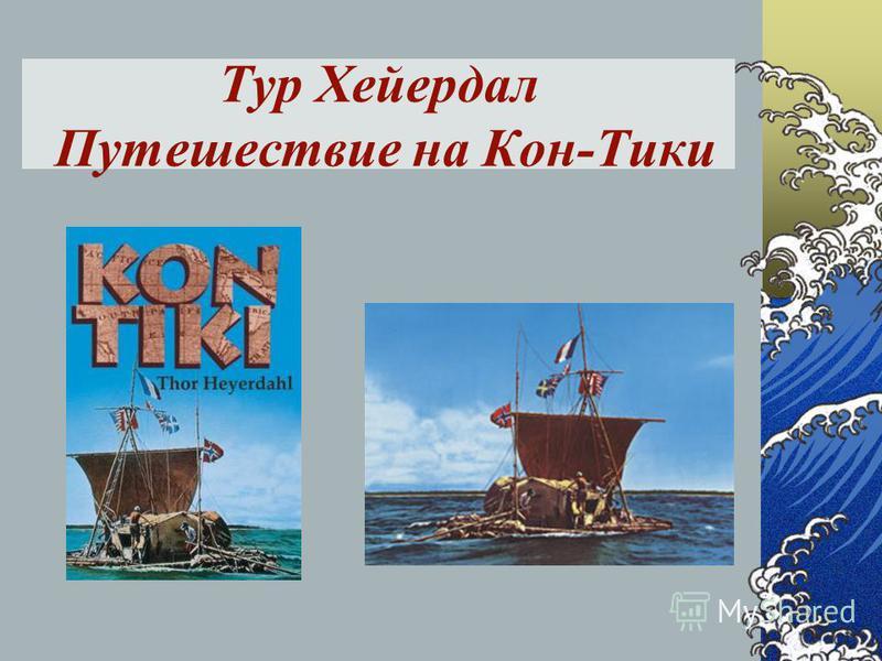 Наше судно «Океан»