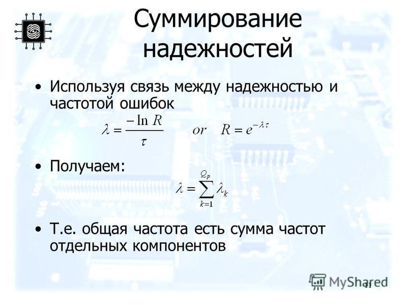 11 Суммирование надежностей Используя связь между надежностью и частотой ошибок Получаем: Т.е. общая частота есть сумма частот отдельных компонентов