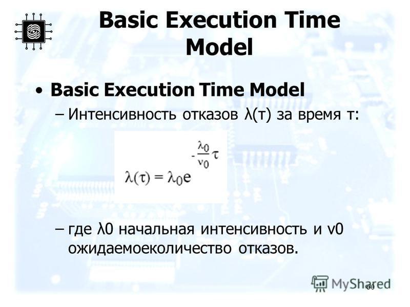 60 Basic Execution Time Model –Интенсивность отказов λ(τ) за время τ: –где λ0 начальная интенсивность и ν0 ожидаемоеколичество отказов.