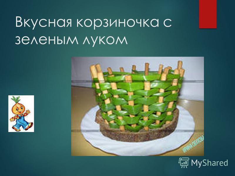 Вкусная корзиночка с зеленым луком