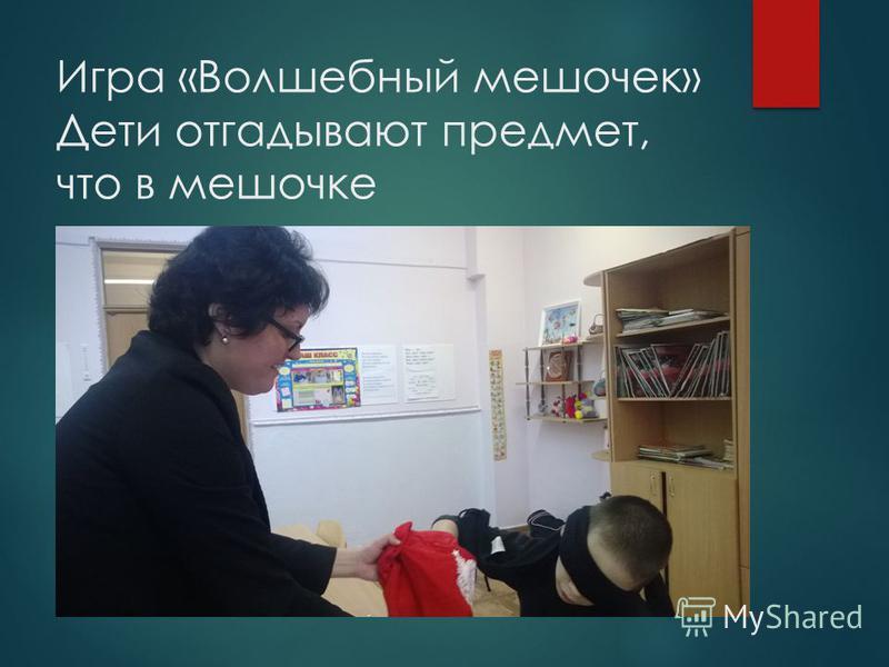 Игра «Волшебный мешочек» Дети отгадывают предмет, что в мешочке