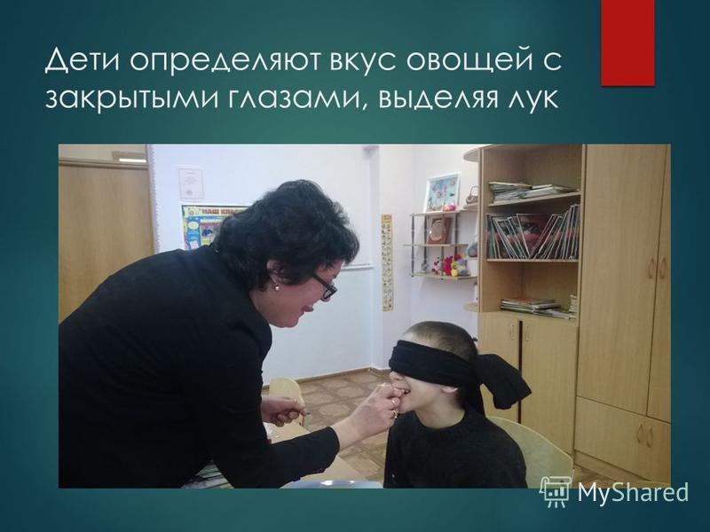 Дети определяют вкус овощей с закрытыми глазами, выделяя лук