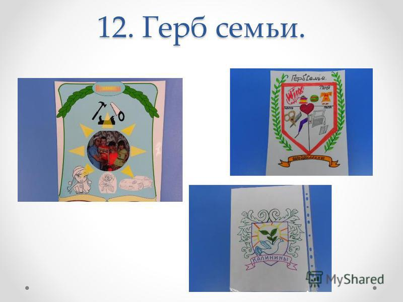 12. Герб семьи.