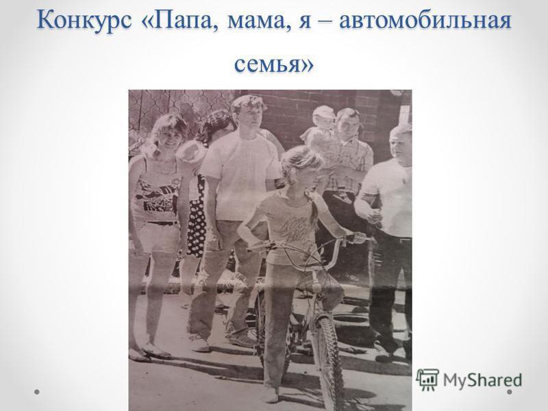 Конкурс «Папа, мама, я – автомобильная семья»