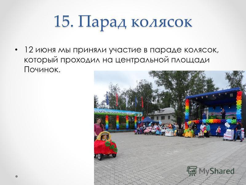 15. Парад колясок 12 июня мы приняли участие в параде колясок, который проходил на центральной площади Починок.