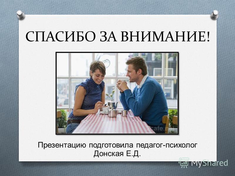 СПАСИБО ЗА ВНИМАНИЕ! Презентацию подготовила педагог - психолог Донская Е. Д.
