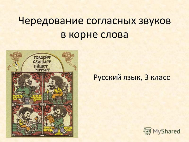Русский язык, 3 класс Чередование согласных звуков в корне слова
