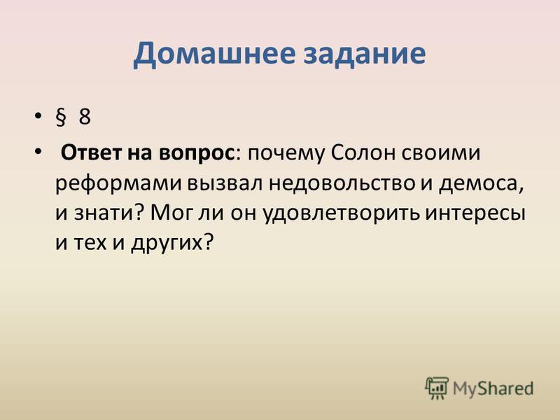 Домашнее задание § 8 Ответ на вопрос: почему Солон своими реформами вызвал недовольство и демоса, и знати? Мог ли он удовлетворить интересы и тех и других?