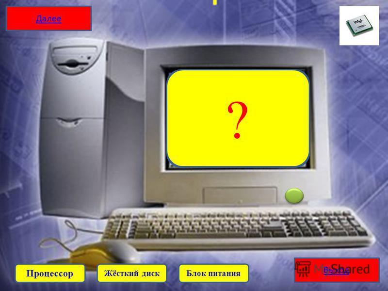Инструкция 1. При нажатии на зелёную кнопку – открывается вопрос. 2. Даны 3 варианта ответа, при правильном ответе кнопка загорается зелёным, выходит картинка (звук – аплодисменты), при неправильном – красным (звук – взрыв). 3. С каждого слайда возмо