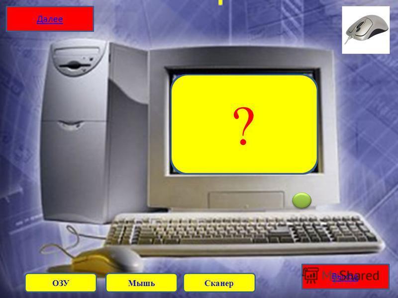 Выход Периферийное устройство компьютера, предназначенное для перевода текста или графики на физический носитель из электронного вида малыми тиражами. ? Принтер КолонкиМонитор Далее
