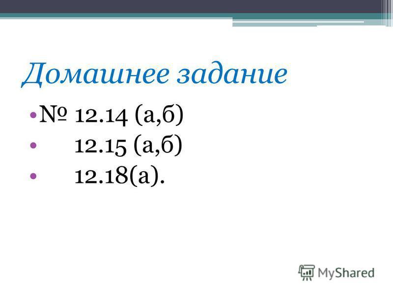 Домашнее задание 12.14 (а,б) 12.15 (а,б) 12.18(а).