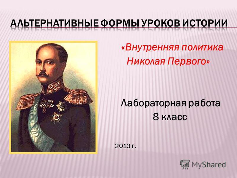«Внутренняя политика Николая Первого» Лабораторная работа 8 класс 2013 г.