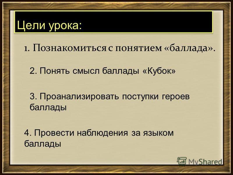 В. А. Жуковский. Баллада «Кубок»