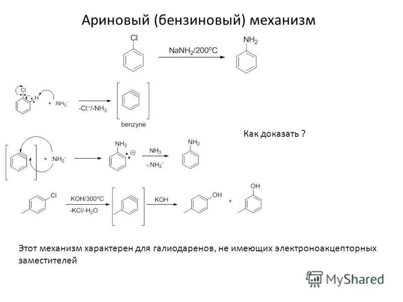 Ариновый (бензиновый) механизм Как доказать ? Этот механизм характерен для галиодаренов, не имеющих электроноакцепторных заместителей