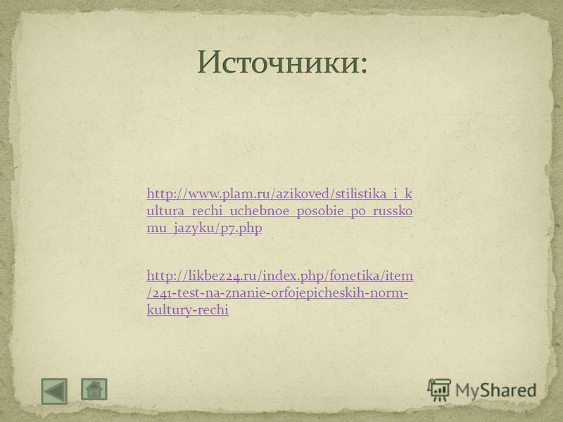 http://www.plam.ru/azikoved/stilistika_i_k ultura_rechi_uchebnoe_posobie_po_russko mu_jazyku/p7. php http://likbez24.ru/index.php/fonetika/item /241-test-na-znanie-orfojepicheskih-norm- kultury-rechi
