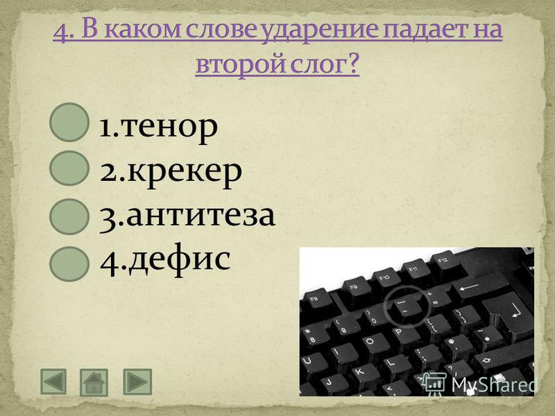 1. тенор 2. крекер 3. антитеза 4.дефис