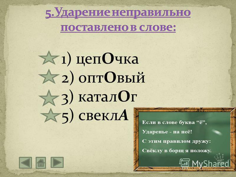 1) цеп Очка 2) опт Овый 3) катал Ог 5) свеклА