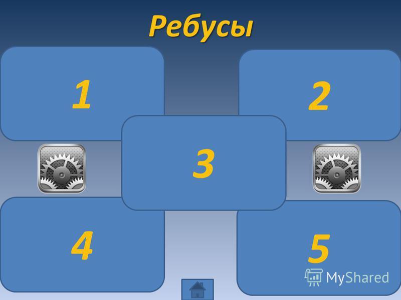 Игровое поле Ребусы Загадки Сказки 3-ий лишний 3-ий лишний