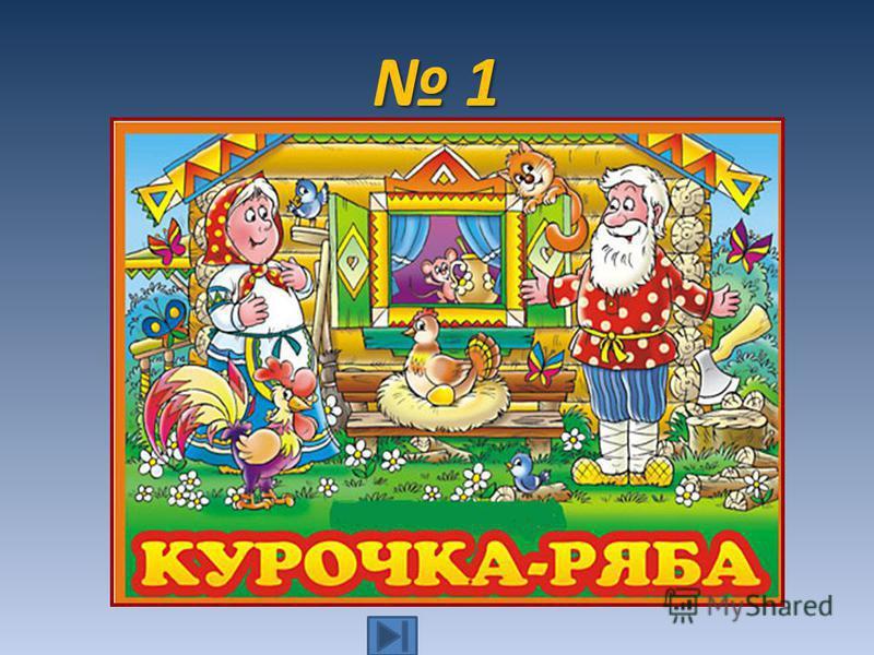 Сказки 4 2 5 3 1