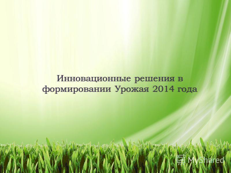 Инновационные решения в формировании Урожая 2014 года