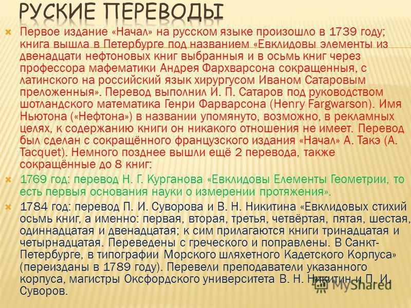 Первое издание «Начал» на русском языке произошло в 1739 году; книга вышла в Петербурге под названием «Евклидовы элементы из двенадцати невтоновых книг выбранные и в восьми книг через профессора математики Андрея Фархварсона сокращенные, с латинского