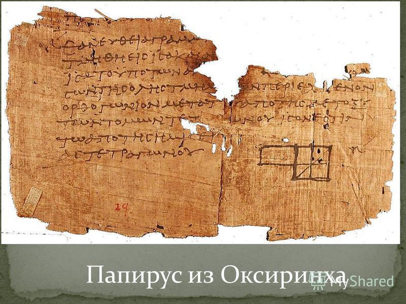 Папирус из Оксиринха
