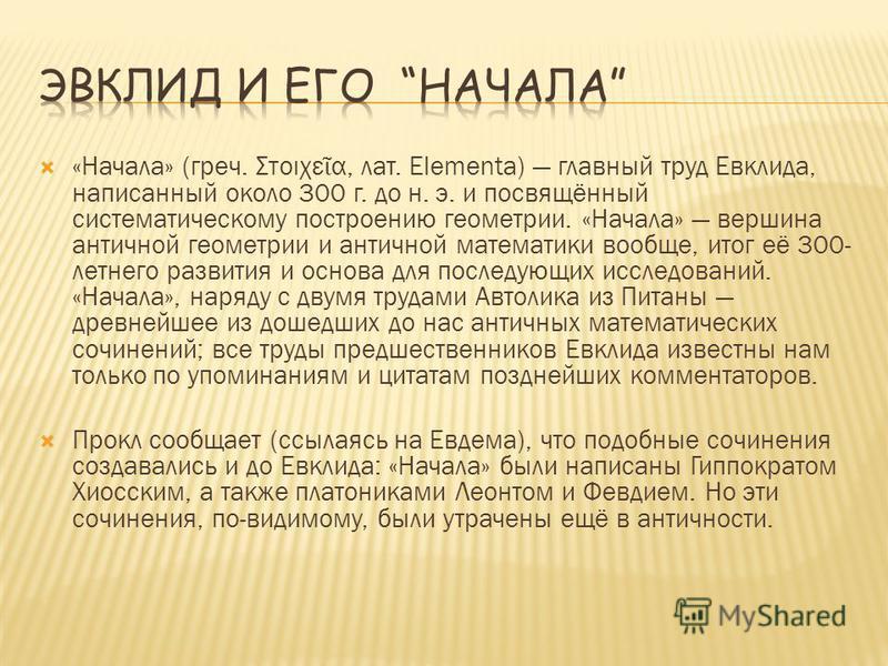 «Начала» (греч. Στοιχε α, лат. Elementa) главный труд Евклида, написанный около 300 г. до н. э. и посвящённый систематическому построению геометрии. «Начала» вершина античной геометрии и античной математики вообще, итог её 300- летнего развития и осн