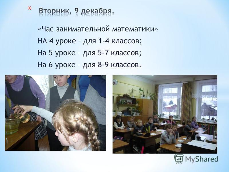 «Час занимательной математики» НА 4 уроке – для 1-4 классов; На 5 уроке – для 5-7 классов; На 6 уроке – для 8-9 классов.