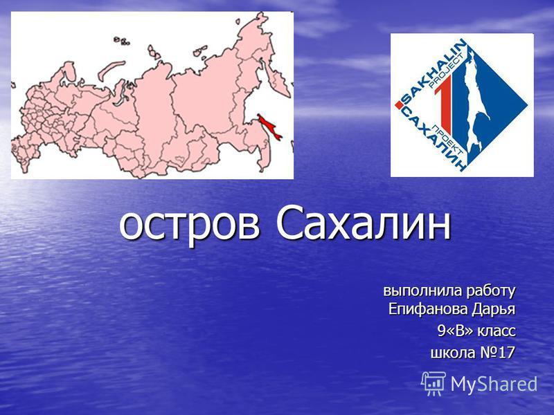 выполнила работу Епифанова Дарья 9«В» класс школа 17 остров Сахалин