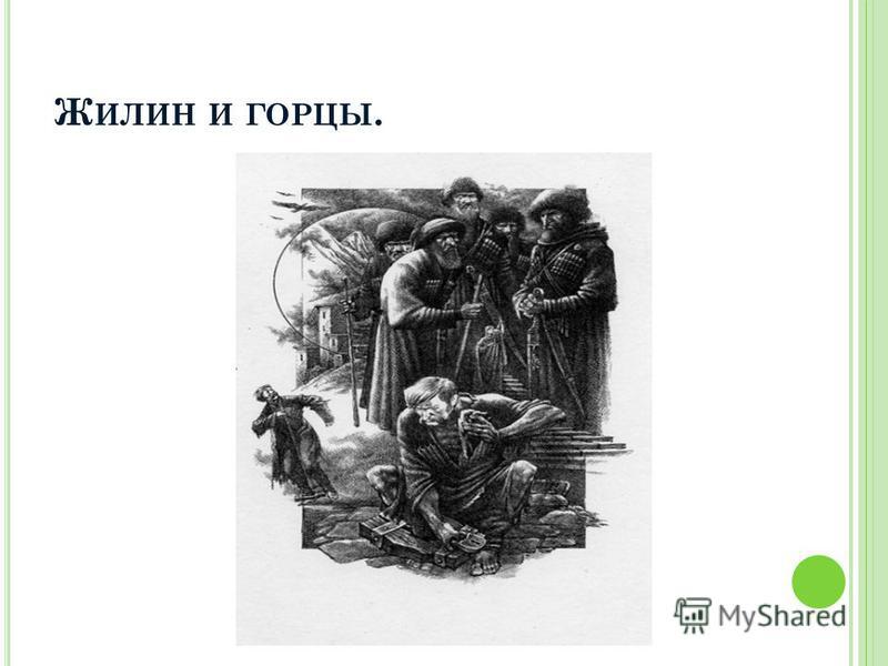 Ж ИЛИН И ГОРЦЫ.