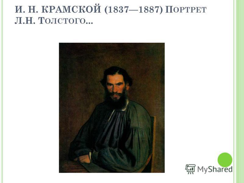 И. Н. КРАМСКОЙ (18371887) П ОРТРЕТ Л.Н. Т ОЛСТОГО...
