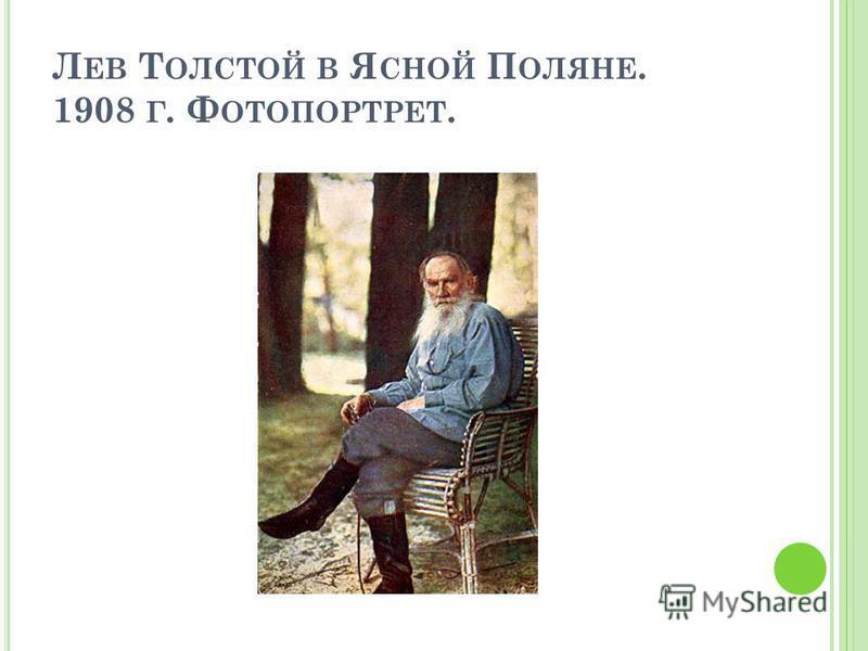 Л ЕВ Т ОЛСТОЙ В Я СНОЙ П ОЛЯНЕ. 1908 Г. Ф ОТОПОРТРЕТ.