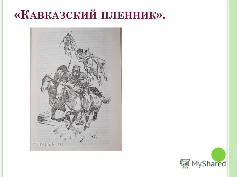 «К АВКАЗСКИЙ ПЛЕННИК ».