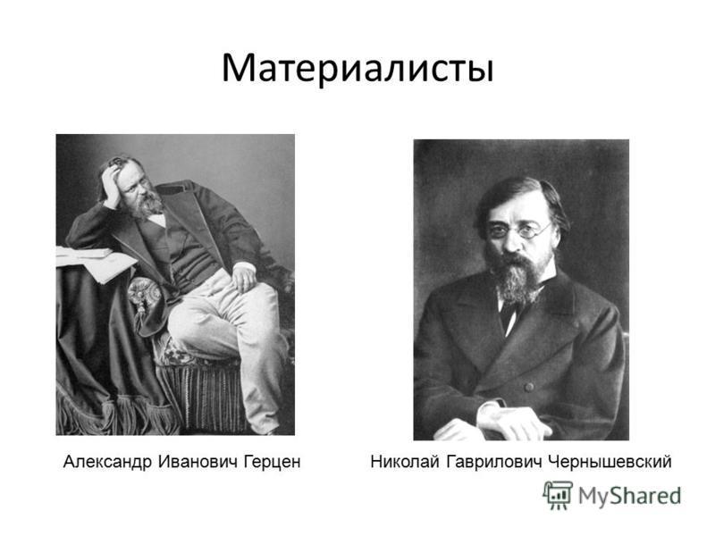 Материалисты Александр Иванович Герцен Николай Гаврилович Чернышевский