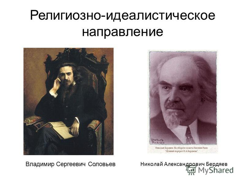 Религиозно-идеалистическое направление Владимир Сергеевич Соловьев Николай Александрович Бердяев