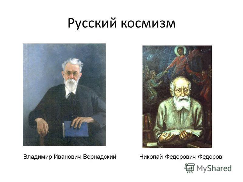 Русский космизм Владимир Иванович Вернадский Николай Федорович Федоров
