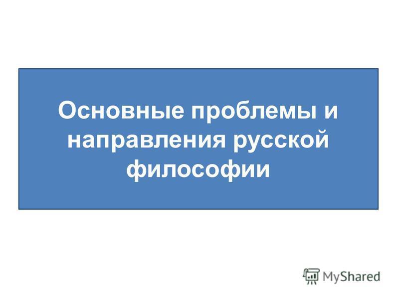 Основные проблемы и направления русской философии
