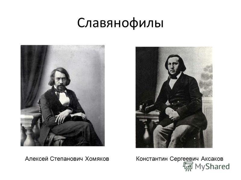 Славянофилы Алексей Степанович Хомяков Константин Сергеевич Аксаков