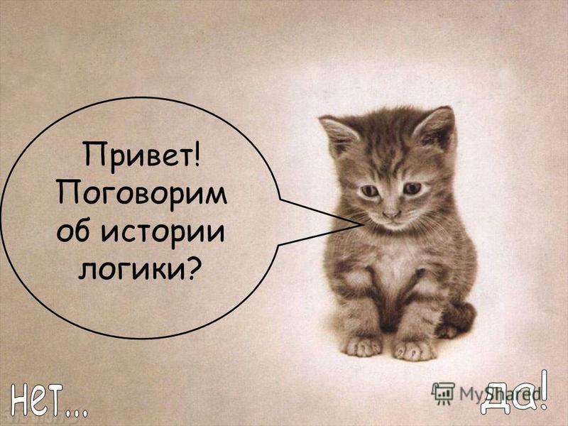 Привет! Поговорим об истории логики?