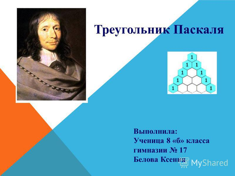 Треугольник Паскаля Выполнила: Ученица 8 «б» класса гимназии 17 Белова Ксения