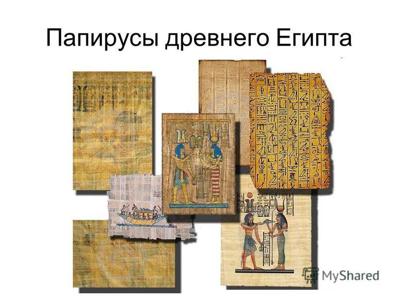 Папирусы древнего Египта