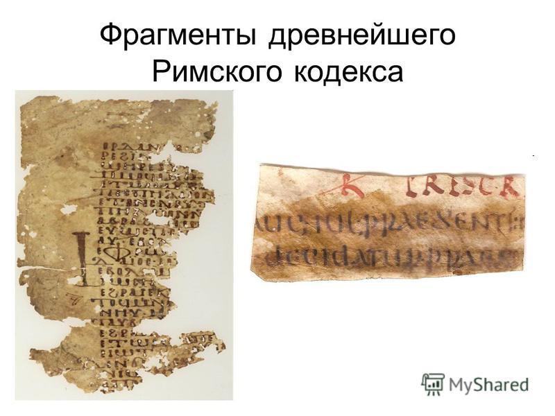 Фрагменты древнейшего Римского кодекса