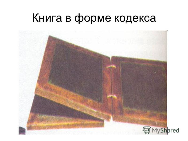 Книга в форме кодекса