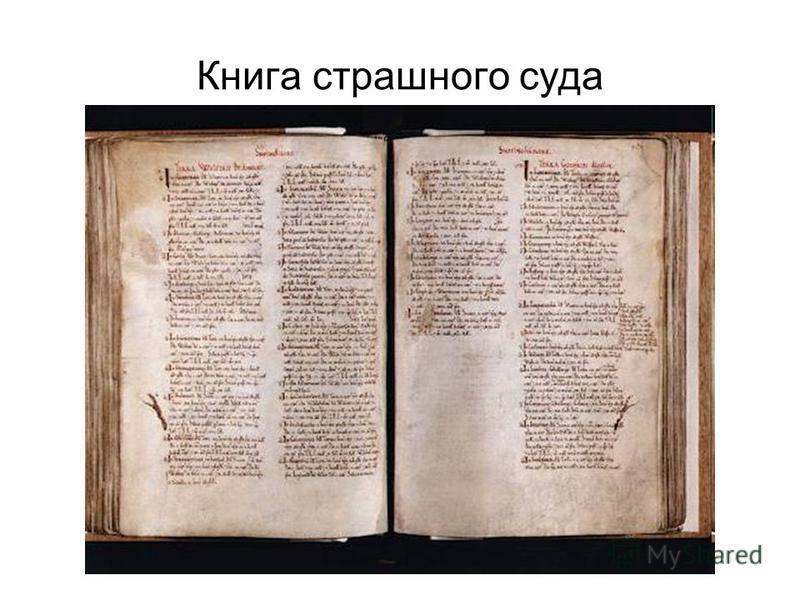 Книга страшного суда