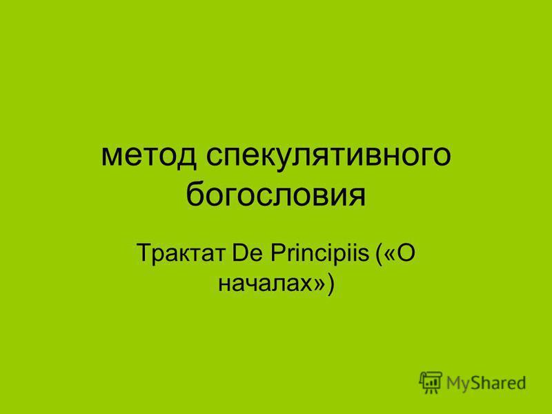 метод спекулятивного богословия Трактат De Principiis («О началах»)