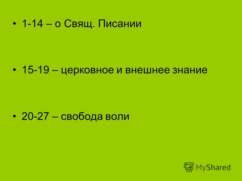 1-14 – о Свящ. Писании 15-19 – церковное и внешнее знание 20-27 – свобода воли