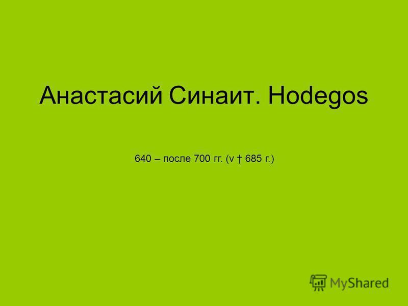 Анастасий Синаит. Hodegos 640 – после 700 гг. (v 685 г.)